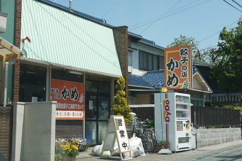 浜松に来たら買いたかったのですよね。餃子の店かめの餃子食べてみました
