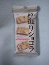 粒選りショコラ(蜜いちご&ピスタチオ)