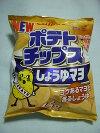 ポテトチップス(しょうゆマヨ)