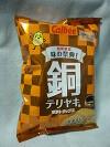味の祭典! 銅(テリヤキ味)