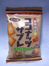 ココナッツサブレ(パンプキンプリン味)(期間限定)