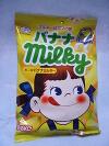 バナナ milky