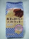 森永のおいしいソフトクッキー(ココア)