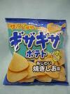 ギザギザポテト(あじわい焼きしお味)