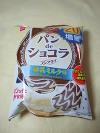 パンdeショコラ(練乳ミルク味)