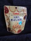 10種類の香ばし雑穀(うましお味)