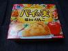 冬のパイの実(味わいりんご)