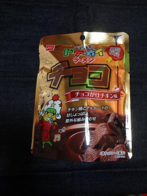 ☆ドデカイラーメン チョコ(チョコがけチキン味):おやつカンパニー 購入価格 159円(期間限定)