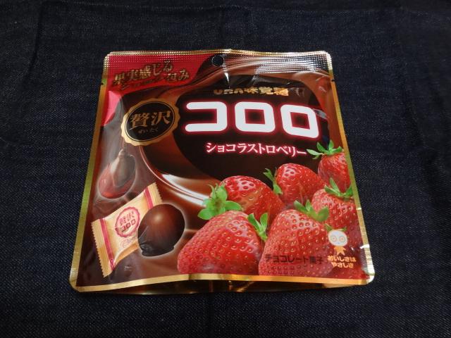 ☆贅沢 コロロ ショコラストロベリー:UHA味覚糖 購入価格267円