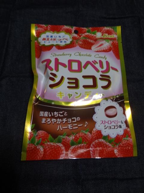 ☆ストロベリーショコラ キャンディー:Lion 購入価格68円