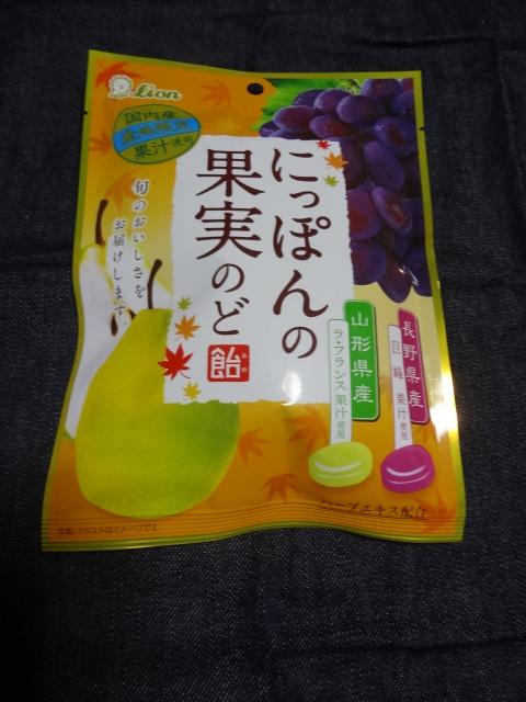☆にっぽんの果実のど飴:Lion 購入価格68円