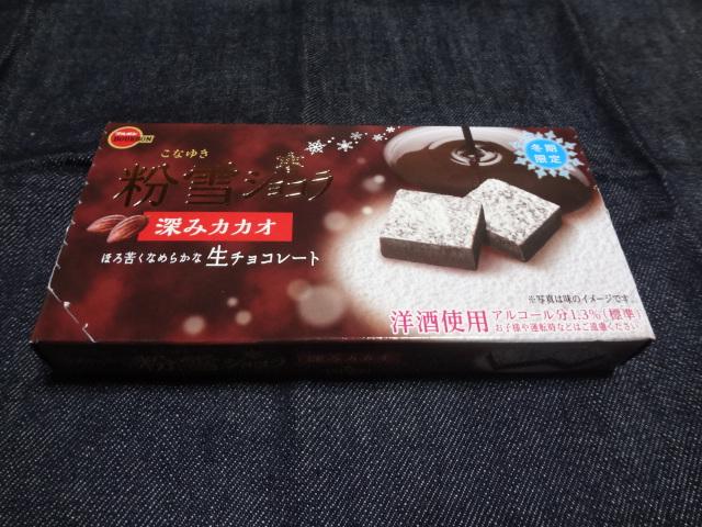 ☆粉雪ショコラ(深みカカオ):BOURBON 購入価格218円(冬期限定)