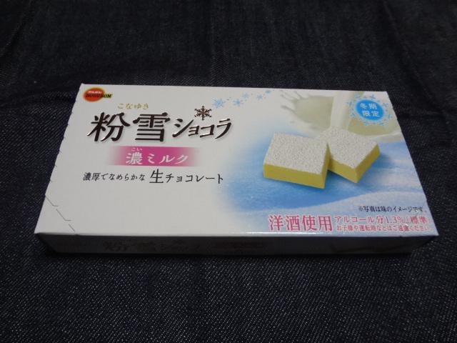 ☆粉雪ショコラ(濃ミルク):BOURBON 購入価格218円(冬期限定)