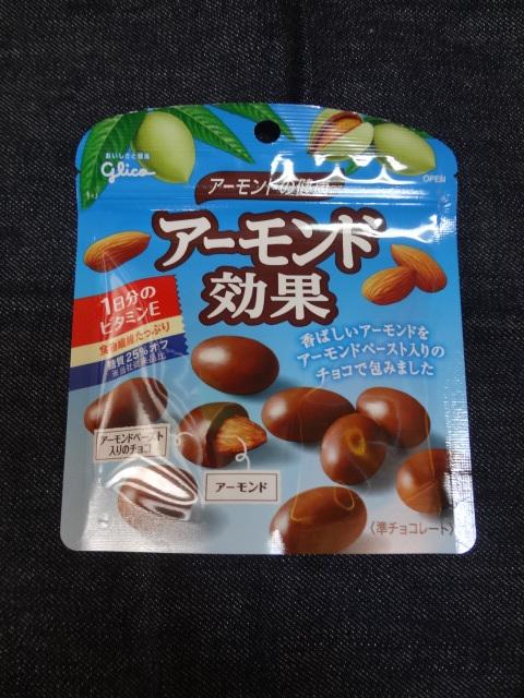 ☆ アーモンド効果:グリコ  購入価格138円