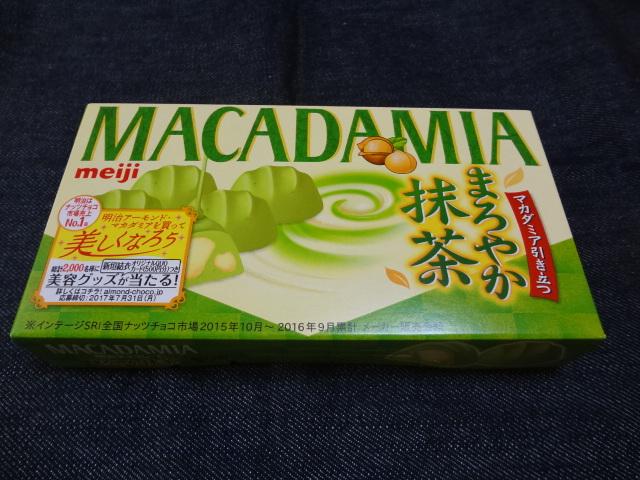 ☆MACADAMIA(まろやか抹茶):meiji 購入価格213円