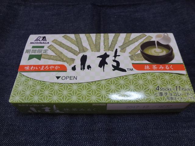 ☆小枝(抹茶みるく):MORINAGA 購入価格170円  (期間限定)