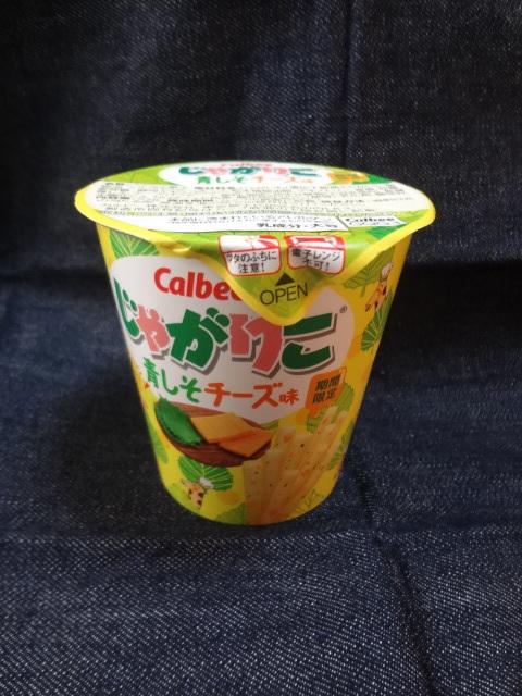 ☆じゃがりこ(青じそチーズ味):Calbee 購入価格105円  (期間限定)