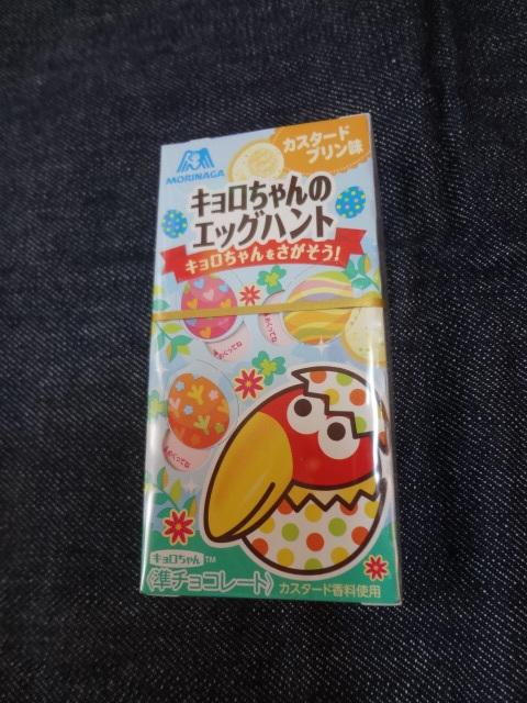 ☆キョロちゃんのエッグハント(カスタードプリン味):MORINAGA 購入価格75円