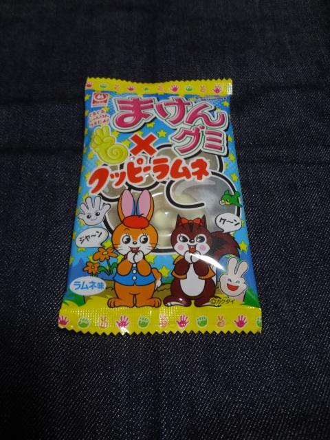 ☆まけんグミ×クッピーラムネ:杉本屋製菓 購入価格30円