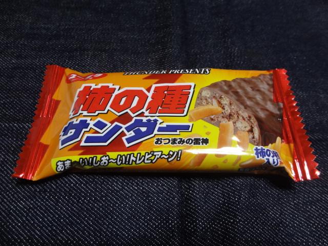 ☆柿の種サンダー:有楽製菓 購入価格30円
