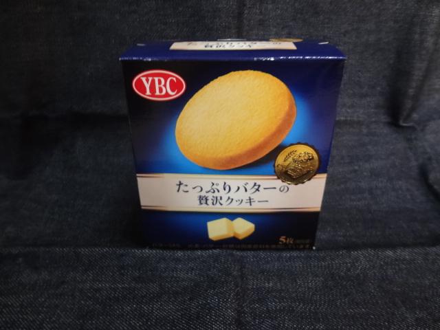 たっぷりバターの贅沢クッキー