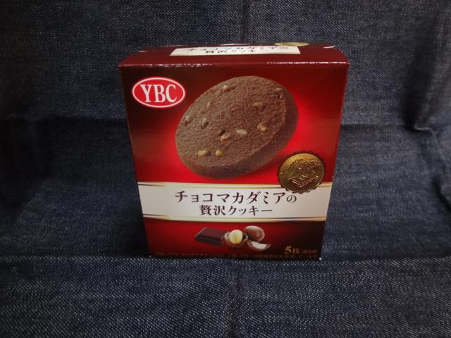 ☆チョコマカダミアの贅沢クッキー:ヤマザキビスケット 購入価格198円