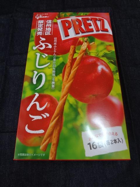 ☆PRETZ(ふじりんご):購入価格 円(地域限定)