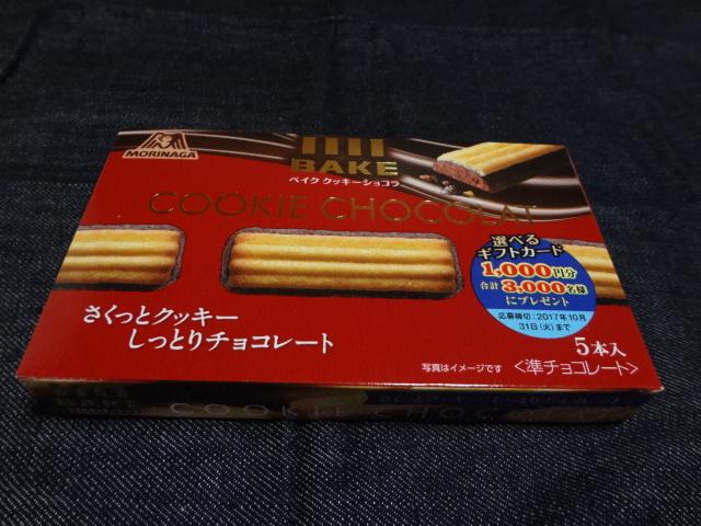 ☆BAKE COOKIE CHOCOLAT:MORINAGA 購入価格148円