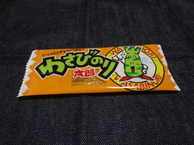 ☆わさびのり太郎:菓道 購入価格9円
