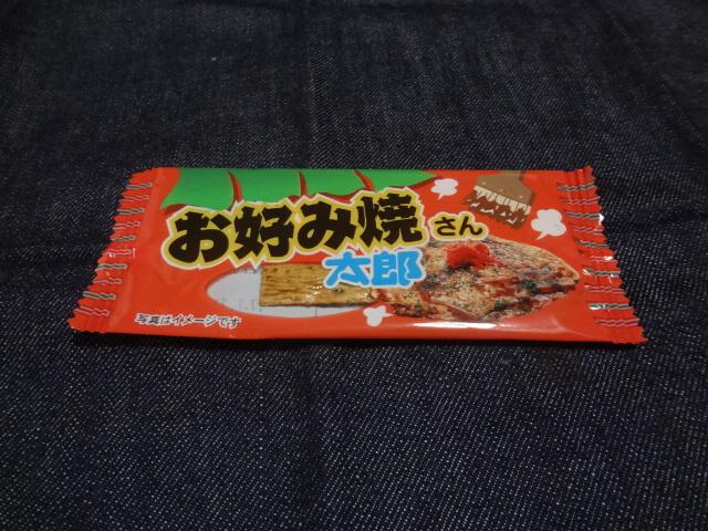 ☆お好み焼さん太郎:菓道 購入価格9円
