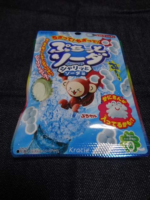 ☆ぷちっとソーダー(シャリッとソーダ味):Kracie 購入価格105円
