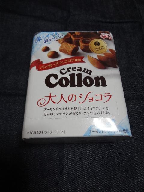 ☆cream Collon(大人のショコラ):グリコ 購入価格 95円