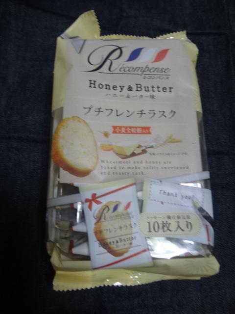 ☆Recompense(ハニー&バター味):おやつカンパニー 購入価格170円