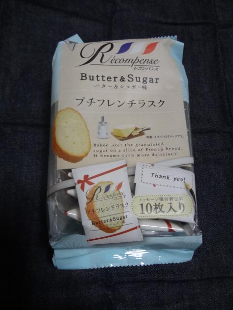 ☆Recompense(バター&シュガー味):おやつカンパニー 購入価格170円
