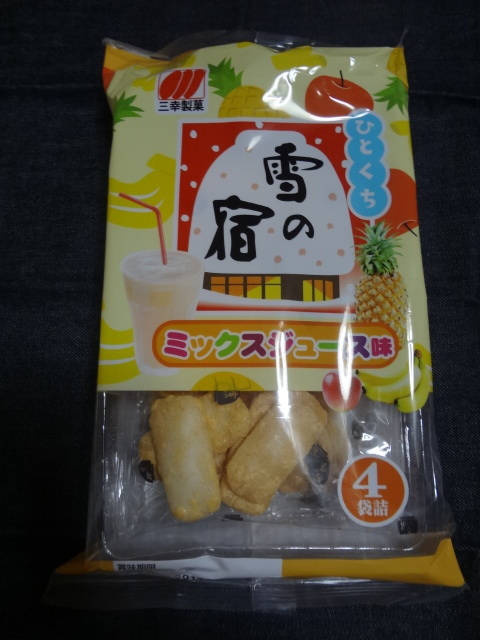 ☆ひとくち 雪の宿(ミックスジュース味):三幸製菓 購入価格128円