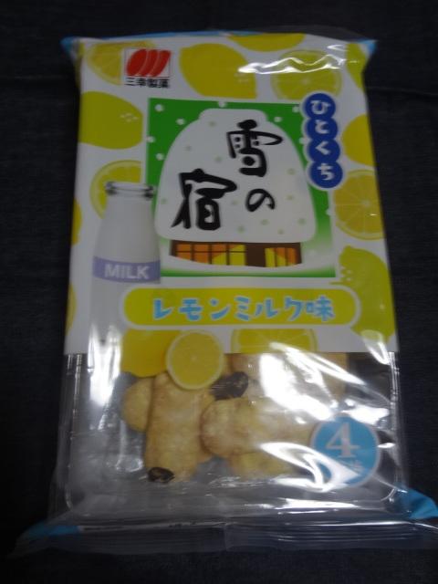 ひとくち 雪の宿(レモンミルク味)