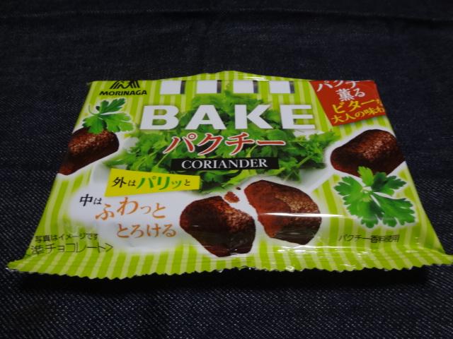 ☆BAKE(パクチー):MORINAGA 購入価格128円