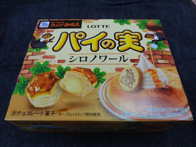 ☆パイの実(シロノワール):LOTTE 購入価格138円