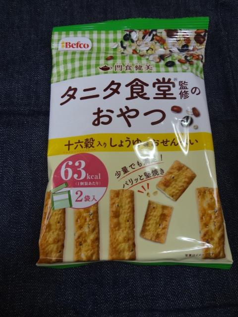 ☆間食健美 タニタ食堂監修のおやつ(十六穀入りしょうゆ味おせんべい):Befco 購入価格98円