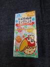キョロちゃんのエッグハント(カスタードプリン味)